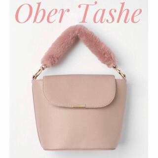 オーバータッシェ(Ober Tashe)のOber Tashe【新品、未使用】ファー ハンドル 2way バッグ(ショルダーバッグ)