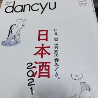 ダンチュウ dancyu  2021年 3月号(料理/グルメ)