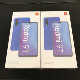 アンドロイド(ANDROID)の新品未開封  Xiaomi redmi 9T グレー グリーン 2台セット(スマートフォン本体)
