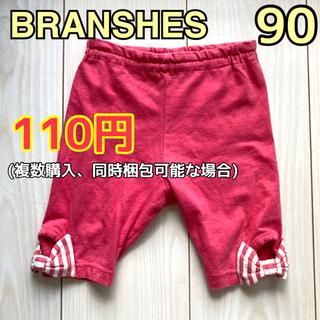 ブランシェス(Branshes)のベビー服 子供服 BRANSHES パンツ ハーフパンツ パジャマ リボン 90(パンツ/スパッツ)