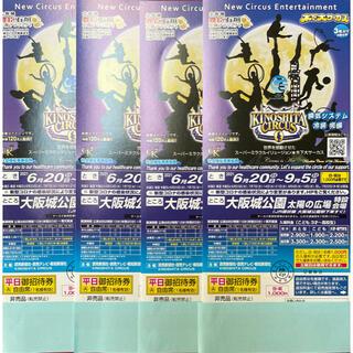 木下大サーカス大阪公演 平日ご招待券4枚セット(土曜も差額なし)(サーカス)