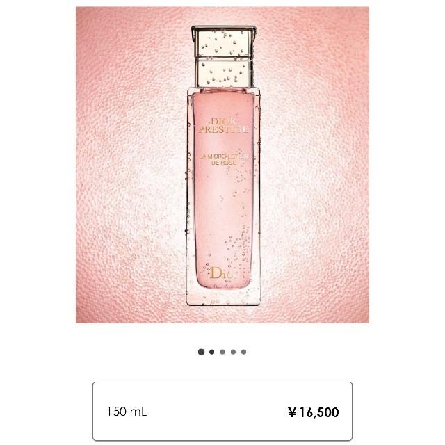 Dior(ディオール)の【Dior】 ディオール プレステージ ローション ド ローズ 30ml×3本 コスメ/美容のスキンケア/基礎化粧品(化粧水/ローション)の商品写真