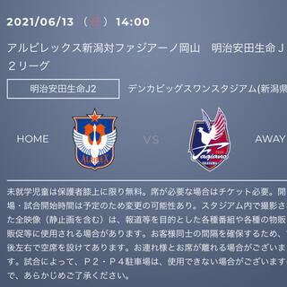 アルビレックス新潟 チケット(サッカー)
