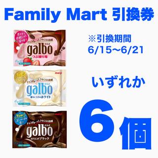 Family Mart ファミリーマート 引換券 ガルボチョコ(フード/ドリンク券)
