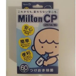 ミルトン 60錠プラス6錠(哺乳ビン用消毒/衛生ケース)