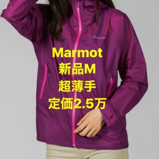 MARMOT - 新品M   Marmot マーモット  アウトドアジャケット 薄手超軽量