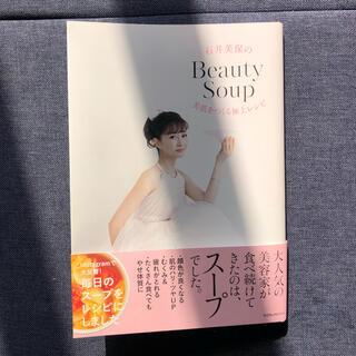 コウブンシャ(光文社)の石井美保のBeauty Soup 美肌をつくる極上レシピ(料理/グルメ)
