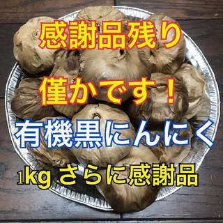 濃厚熟成黒にんにく(野菜)