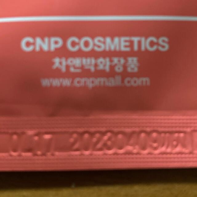 CNP(チャアンドパク)のCNP チャアンドパク レッドプロポリスアンプルマスク 10枚セット 新品未使用 コスメ/美容のスキンケア/基礎化粧品(パック/フェイスマスク)の商品写真