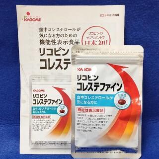 KAGOME - リコピン コレステファイン