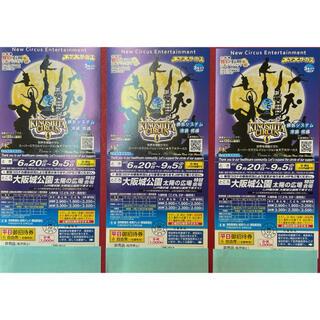 木下大サーカス大阪公演 平日ご招待券3枚セット(土曜は差額なし)(サーカス)