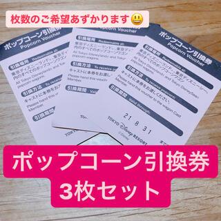 ディズニー(Disney)の3枚セット 東京ディズニーリゾート ポップコーン 引換券(フード/ドリンク券)