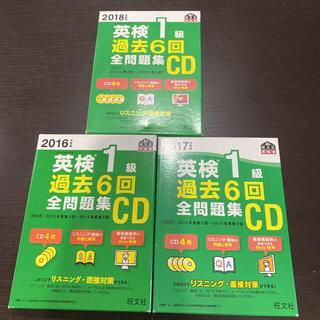 オウブンシャ(旺文社)の英検1級 過去6回全問題集 CD付き(語学/参考書)