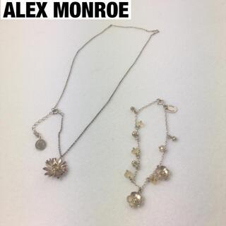 アッシュペーフランス(H.P.FRANCE)のALEX MONROE ネックレス ブレスレット セット(ネックレス)