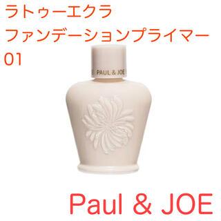 ポールアンドジョー(PAUL & JOE)のポール&ジョー ポールアンドジョー ラトゥーエクラ プライマー 化粧下地(化粧下地)