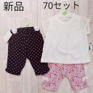 【新品】トップス パンツ 肌着 60〜70 女の子