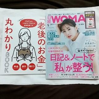 ニッケイビーピー(日経BP)の【付録つき】日経 WOMAN (ウーマン) 2021年 05月号(ビジネス/経済/投資)
