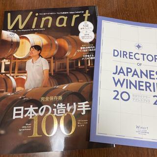 Winart (ワイナート) 2020年 10月号(料理/グルメ)