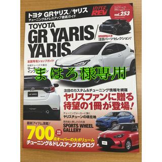 ハイパーレブ TOYOTA GR Yaris / Yaris(車/バイク)