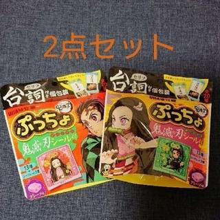 鬼滅の刃 ぷっちょ2点セット(菓子/デザート)