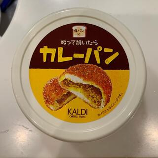 カルディ(KALDI)のぬって焼いたらカレーパン(その他)