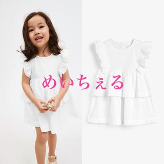 【新品】next ホワイト フリルワンピース(ヤンガー)
