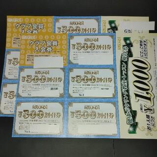 ラウンドワン 株主優待券 2セット (ボウリング場)
