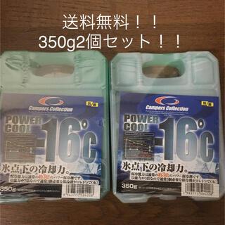 保冷剤 山善 YAMAZEN キャンパーズコレクション350g2個セット!!