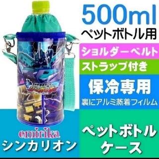新品タグ付き。シンカリオン・エナメルペットボトルケース②(水筒)
