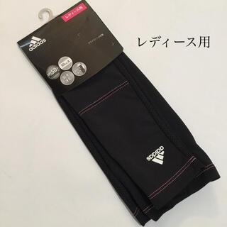 adidas - 新品 adidas アームカバー ロング50cm