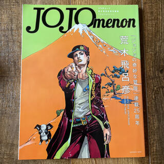 JOJOmenon」(アート/エンタメ)