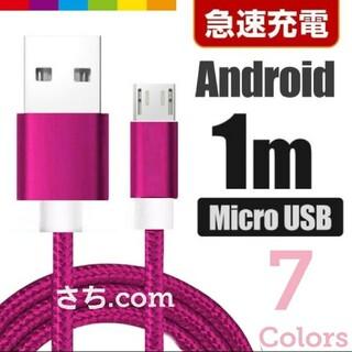 アンドロイド(ANDROID)のAndroid 充電器 microUSB Type-B アンドロイド ケーブル(バッテリー/充電器)