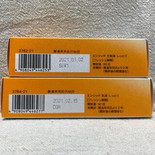 FANCL - ファンケル エンリッチ 化粧液  乳液 しっとり 30mL