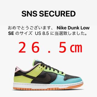 ナイキ(NIKE)の【sneaker geek様専用】ナイキ ダンク LOW Free.99(スニーカー)
