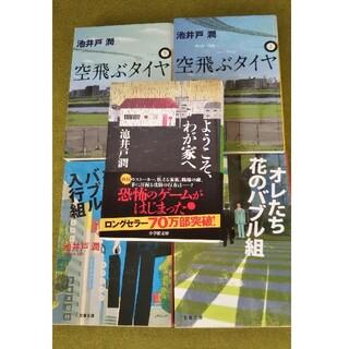 ショウガクカン(小学館)の池井戸潤  ようこそ、わが家へ  他5冊セットまとめ売り(その他)