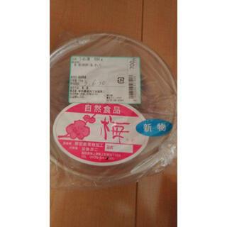 (超レア)綱敷 美味 最高品質 梅干し 無添加 塩のみ