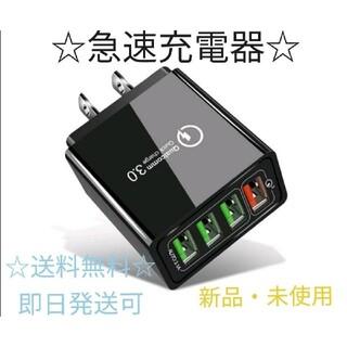 4ポート 急速充電器 USB充電器 充電器 iPhone Android 新品(バッテリー/充電器)