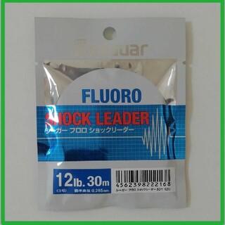 シーガー フロロカーボン ショックリーダー 12lb  3号 タイラバ