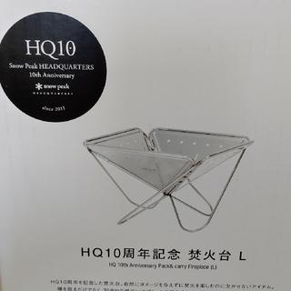 スノーピーク(Snow Peak)の【完売】スノーピーク  HQ10周年記念  焚火台L(ストーブ/コンロ)