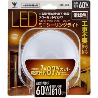 ヤマゼン(山善)の山善 ED ミニシーリングライト MLC-070L(天井照明)