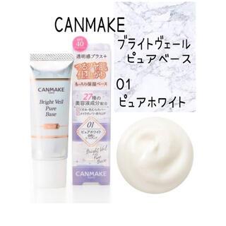 キャンメイク(CANMAKE)の【限定】CANMAKE❤️新作化粧下地 01ピュアホワイト(化粧下地)
