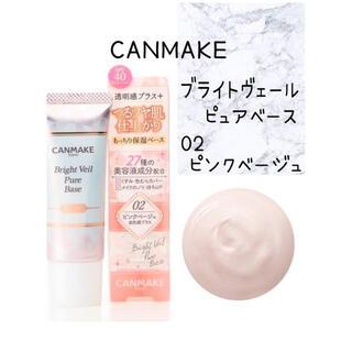 キャンメイク(CANMAKE)の【限定】CANMAKE❤️新作化粧下地 02ピンクベージュ(化粧下地)