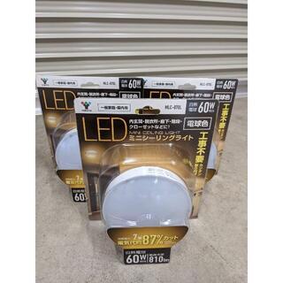 ヤマゼン(山善)の山善 ED ミニシーリングライト MLC-070L 3個セット(天井照明)
