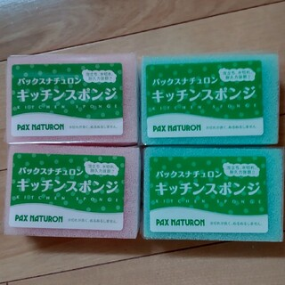 パックスナチュロン(パックスナチュロン)のパックスナチュロン  キッチンスポンジ  4個  新品未使用(収納/キッチン雑貨)