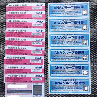 エーエヌエー(ゼンニッポンクウユ)(ANA(全日本空輸))のANA 全日空 株主優待券9枚+グループ優待券6枚(航空券)