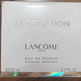ランコム(LANCOME)のランコム アトラクション 50ml(香水(女性用))