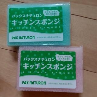 パックスナチュロン(パックスナチュロン)のパックスナチュロン  キッチンスポンジ  2個  新品未使用(収納/キッチン雑貨)
