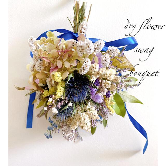 ドライフラワー Summer ブルー & イエロー スワッグ 紫陽花守りに ハンドメイドのフラワー/ガーデン(ドライフラワー)の商品写真