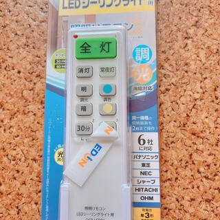オームデンキ(オーム電機)のLEDシーリングライト専用 照明リモコン オーム電機(天井照明)