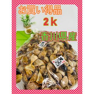黒ニンニク 2キロ 香川県(野菜)